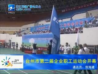 【台州市】第二届企业职工运动会开幕