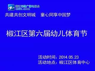 【椒江区】台州市椒江区举行第六届幼儿体育节
