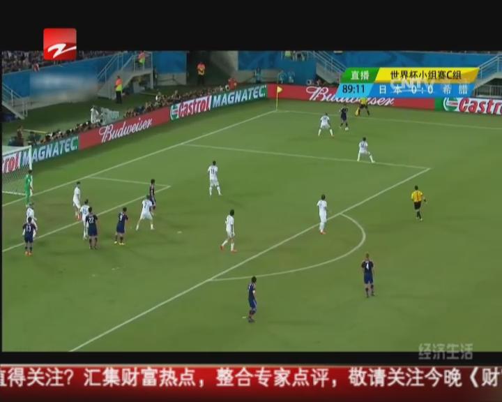 世界杯小组赛C组:日本0:0希腊