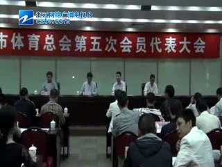 【丽水市】丽水市体育总会第五次会员代表大会