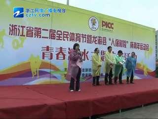 【龙游县】衢州市龙游县首届青年运动会开幕