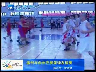 【台州市】温州与台州开展篮球友谊赛