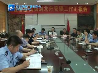 【苍南县】市公安局副局长吴国钱来督查划龙舟安全管理工作