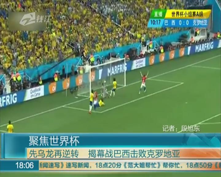 聚焦世界杯:先乌龙再逆转  揭幕战巴西击败克罗地亚