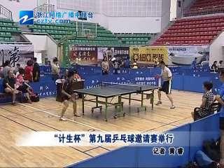 """【龙泉市】""""计生杯""""第九届乒乓球邀请赛"""