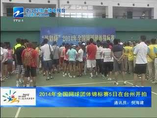 【台州市】2014年全国网球团体锦标赛5日在我市开拍