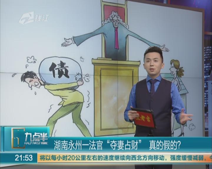 湖南永州一法官夺妻占财 真的假的?_新蓝网