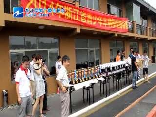 【拱墅区】省青少年车辆模型锦标赛在杭举行