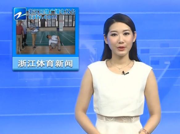 【浙江体育新闻】