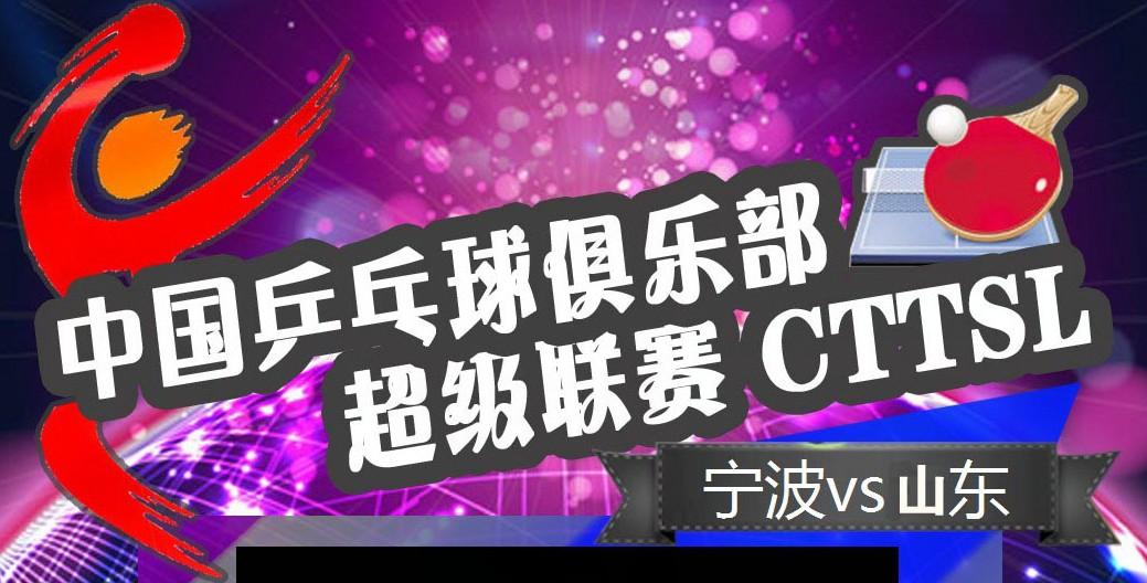 【乒超】2014年乒超联赛宁波3:2胜山东