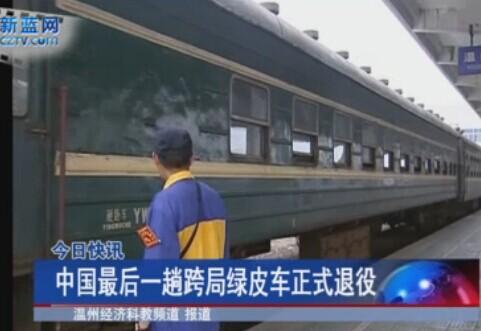 """鐵路開啟""""快閃""""模式"""