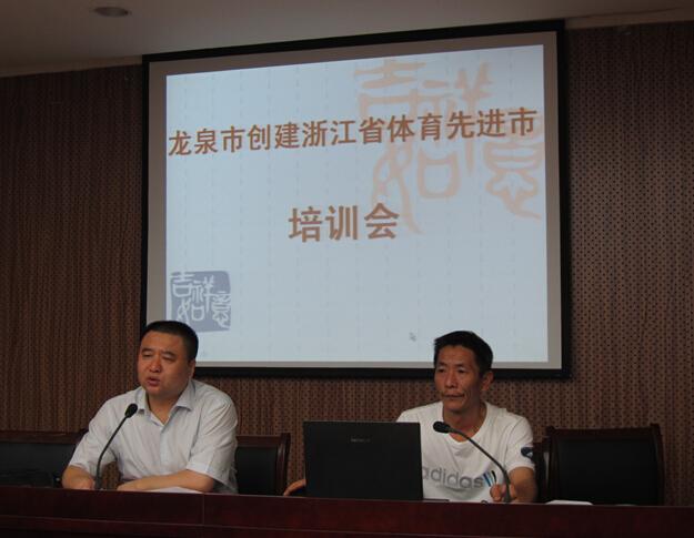 【龙泉市】举办了创建浙江省体育强市培训会