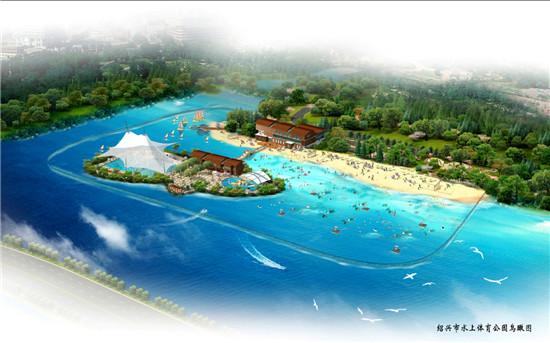 绍兴市水上公园(沙滩排球比赛场地)