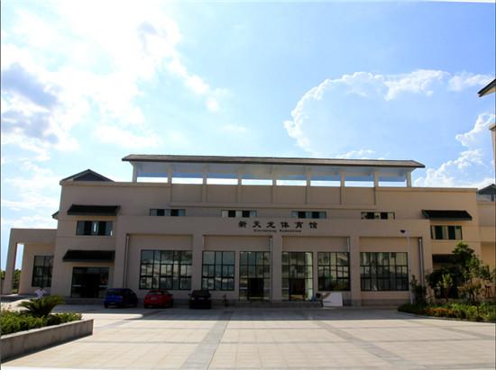 上虞区外国语学校新天龙体育馆(举重比赛场地)