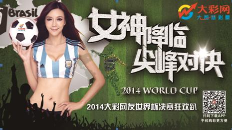 【花絮】女神周韦彤:世界杯过了,各位美女不要熬夜了
