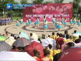 【黄岩区】我区举行广场舞大赛暨应急救护培训
