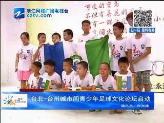 【台州市】台北-台州城市间青少年足球文化论坛启动