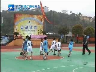 【黄岩区】首届小学生篮球赛开幕