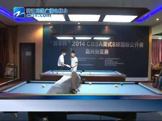 """【嘉兴市】""""羽丰杯""""2014CBSA美式8球国际公开赛嘉兴分区赛"""