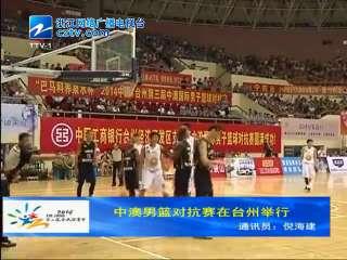 【台州市】中澳国际男子篮球对抗赛在台州举行