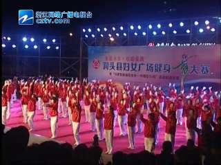 【洞头县】美丽水乡 巾帼曼舞--唐素琴
