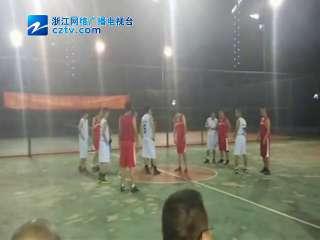 【路桥区】第四届运动会篮球比赛 街道组 路南对阵新桥