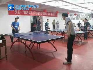 """【黄岩区】迎""""五一""""企业员工乒乓球赛"""