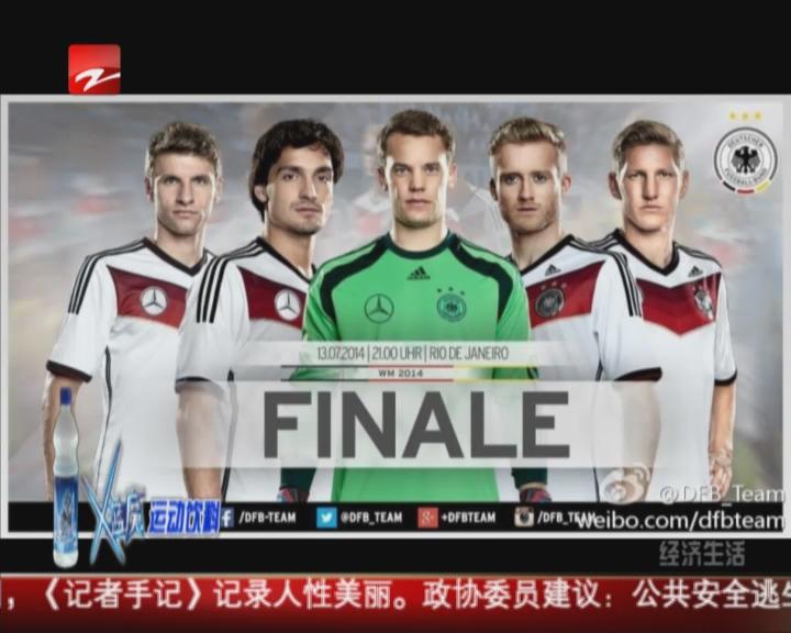 德国、阿根廷交锋在即  德国发布决赛海报