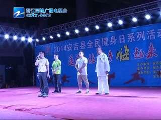 【安吉县】举行广场武术汇演活动
