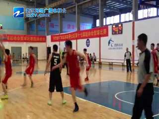 【萧山区】篮球比赛