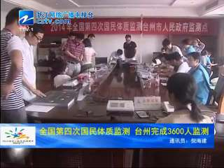 【台州市】全国第四次国民体质监测 台州完成3600人监测