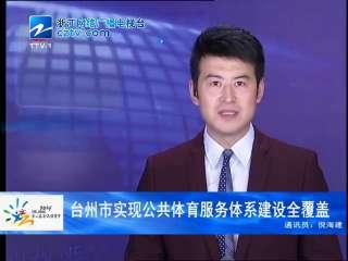 【台州市】实现公共体育服务体系建设全覆盖