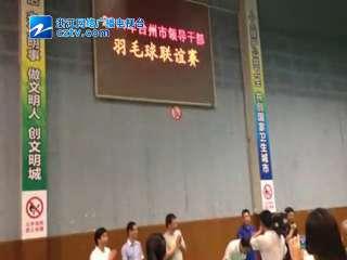 【路桥区】台州市科级领导干部羽毛球联谊赛颁奖会