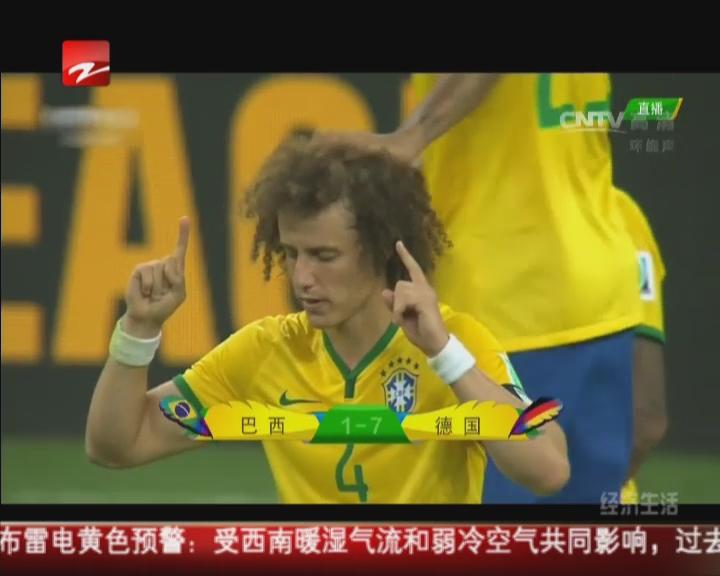 巴西大猜想:巴西战胜荷兰