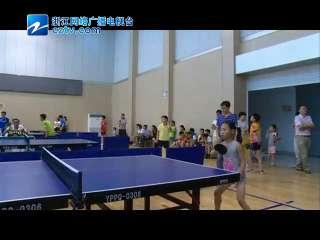 【江山市】举行省运会乒乓球选拔赛
