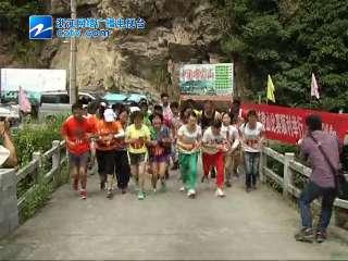 【黄岩区】首届全民体育节登山比赛
