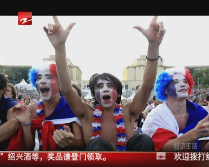 法国球迷齐聚市政厅为法国队加油助威