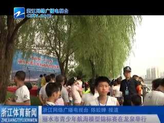 【丽水市】青少年航海模型锦标赛在龙泉举行