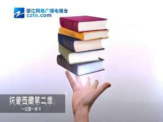 【海宁市】炽爱西藏第二季--因为有爱
