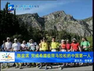 【台州市】陈盆滨 完成希腊极限马拉松的中国第一人
