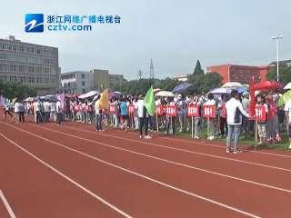 【温岭市】横峰街道第二届全民运动会开幕式