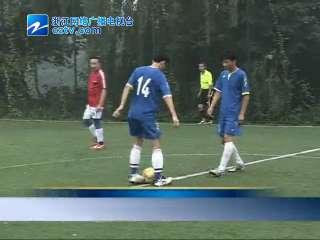 【嘉兴市】第二届市民运动会五人制笼式足球赛