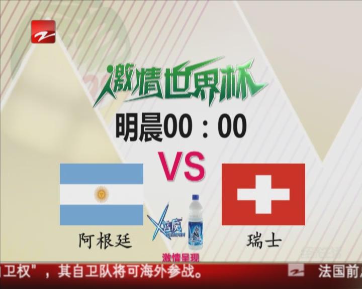 7月2日世界杯赛事预告