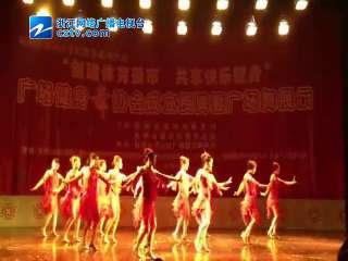 【萧山区】杭州市萧山区广场舞协会成立