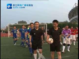 【莲都区】第三届社区运动会五人制足球赛