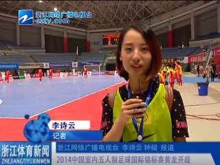 【五人制足球】2014中国室内五人制足球国际锦标赛黄龙开战