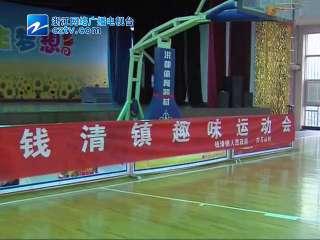 【柯桥区】钱清镇举办趣味运动会