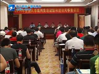 【岱山县】全国风筝裁判员培训班和运动风筝集训班