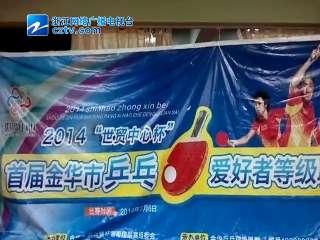 【金华市】首届金华市乒乓球爱好者等级联赛