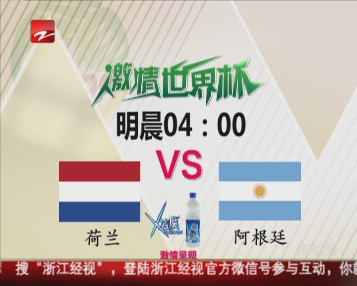 7月10日凌晨04:00  荷兰VS阿根廷